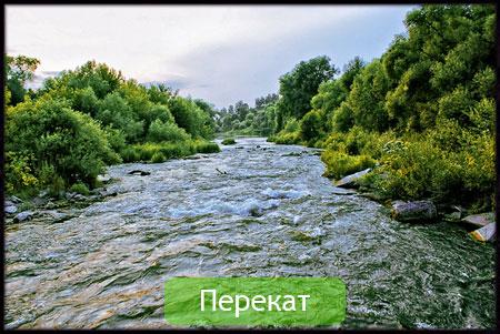 ПЕРЕКАТ