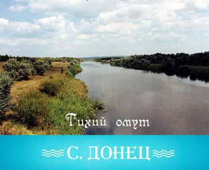 Северский Донец