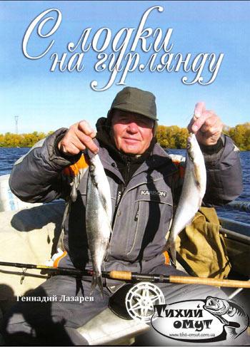книга рыбалка в тихом омуте