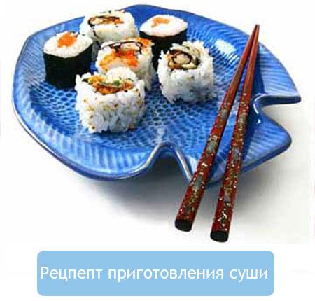 Рецпепт приготовления суши