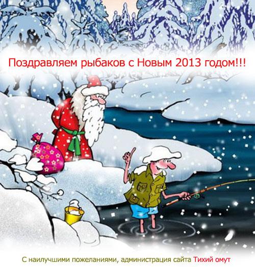 Поздравляем рыбаков с Новым 2013 годом!!!