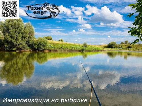 Импровизация на рыбалке