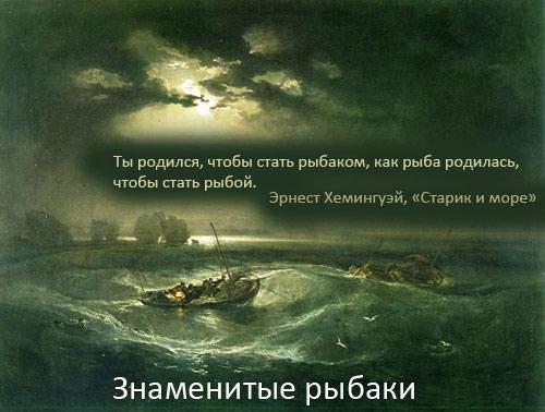 Знаменитые рыбаки