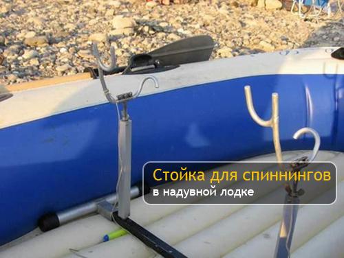 Стойка для спиннингов в надувной лодке