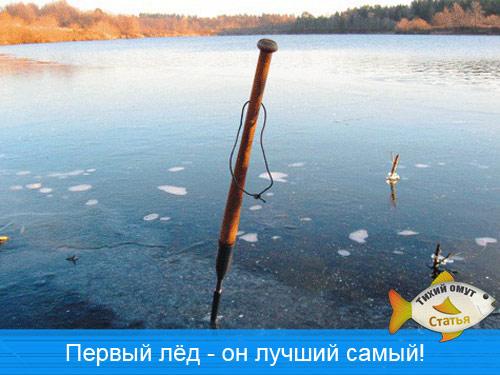 Первый лёд - он лучший самый!