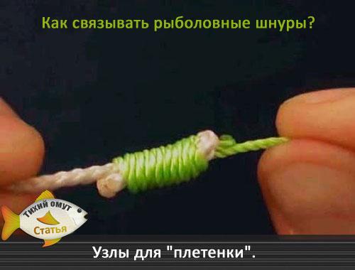 как связать рыболовную резинку видео