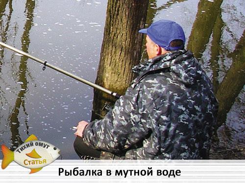 как называется рыбацкая нирал ради прикормки рыбы на мутной воде
