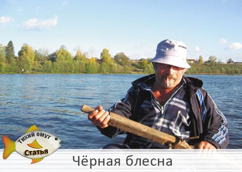 рыбалка черный омут
