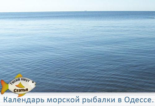 все о рыбалке на море в одессе