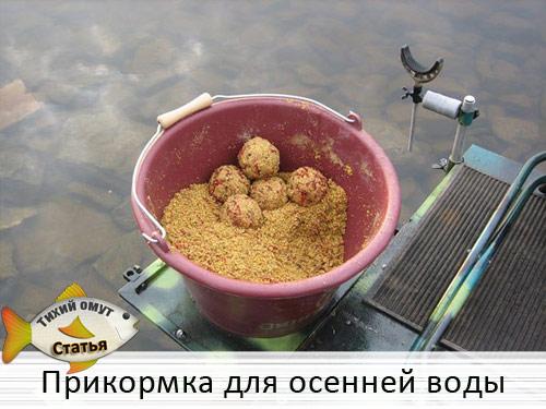 прикормка для холодной воды купить