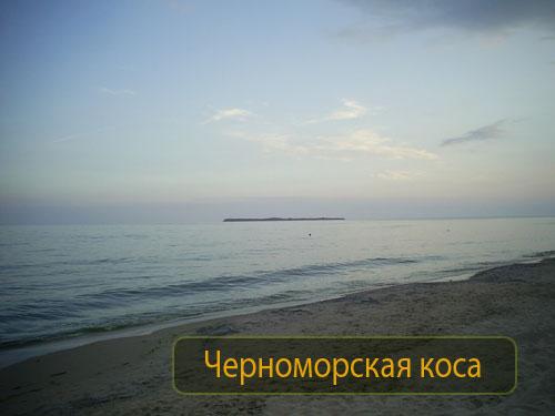 Черноморская коса