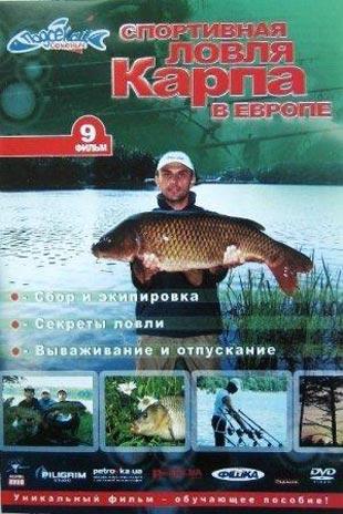 Спортивная ловля карпа в Европе