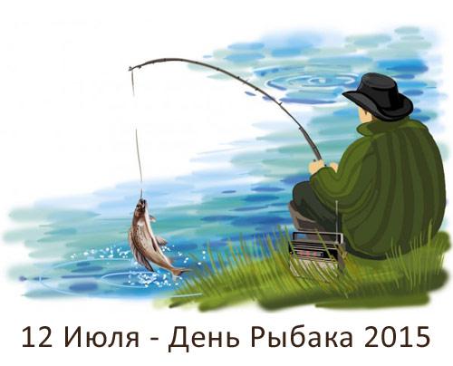 День Рыбака 2015