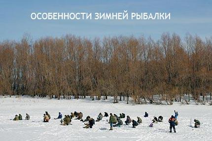 Особенность зимней рыбалки