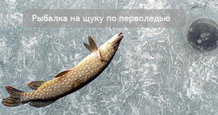 Зимняя рыбалка рыбалка на щуку по