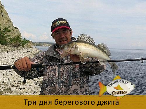 рыбалка в мае на джиг