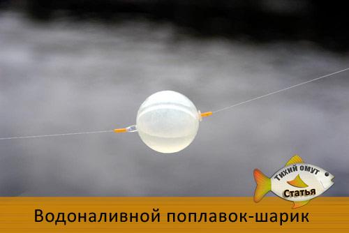 Водоналивной поплавок-шарик