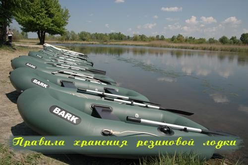 Правила хранения резиновой лодки