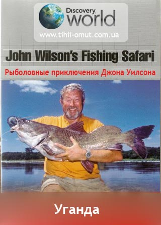 Рыболовные приключения Джона Уилсона