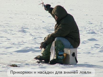 Прикормки и насадки для зимней ловли