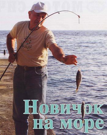 Новичек на море: ловля рыбы на