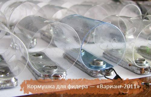 Кормушка для фидера — «Вариант-2011»