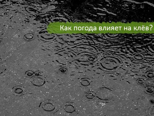 давление для рыбалки луганск