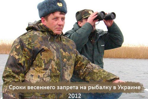 разрешение на рыбалку на украине