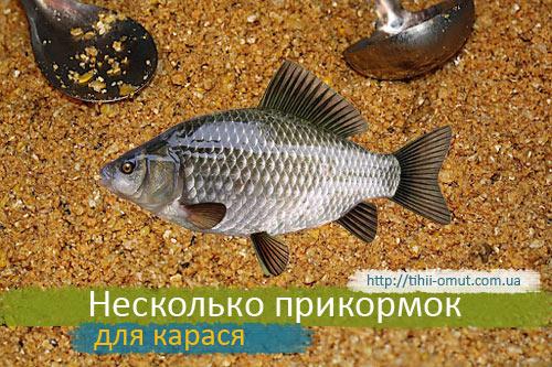 манка прикормка для рыб