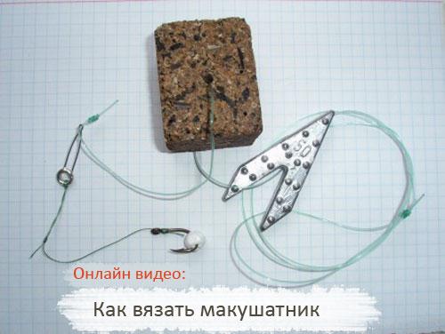 Ловля карпа на макушатник в украине