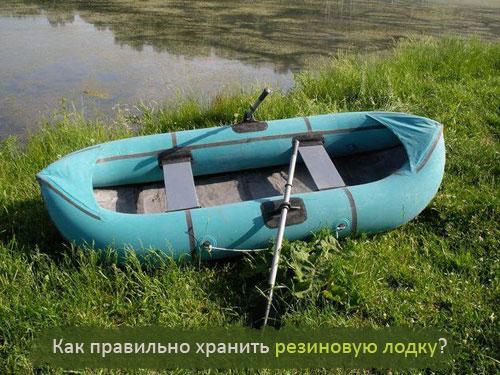 Как правильно хранить резиновую лодку?