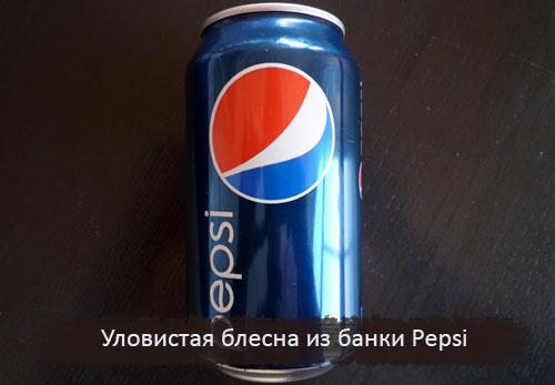 Уловистая блесна из банки Pepsi