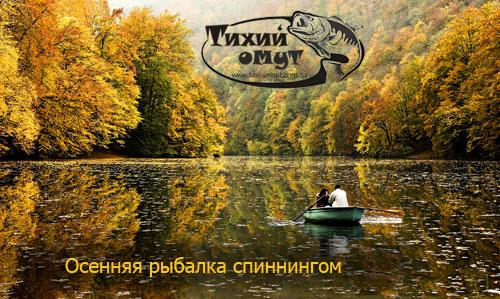 Осенняя рыбалка спиннингом