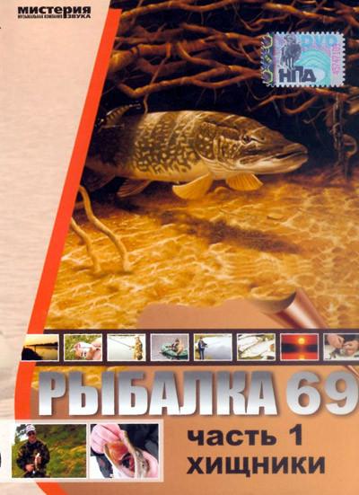 Рыбалка 69: Спининг