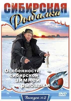 Особенности сибирской зимней рыбалки