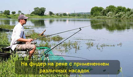 Ловля на фидер на реке