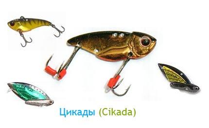 Цикады (Cikada)