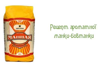 Рецепт ароматної манки-бовтанки