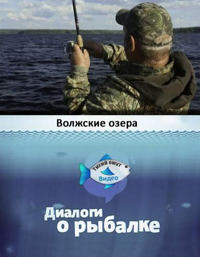 Диалоги О Рыбалки