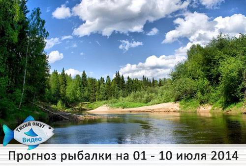 Прогноз рыбалки на 01 - 10 июля 2014