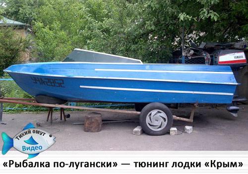 «Рыбалка по-лугански» — тюнинг лодки «Крым»