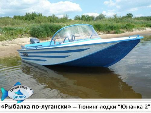 восстановление лодки южанка 2