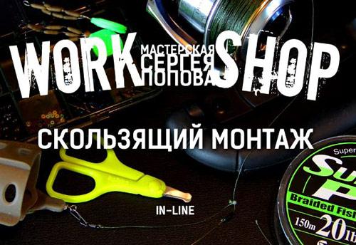 ZooM's Workshop - Скользящий монтаж