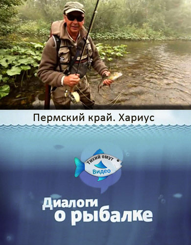 диалоги о рыбалке последний выпуск видео