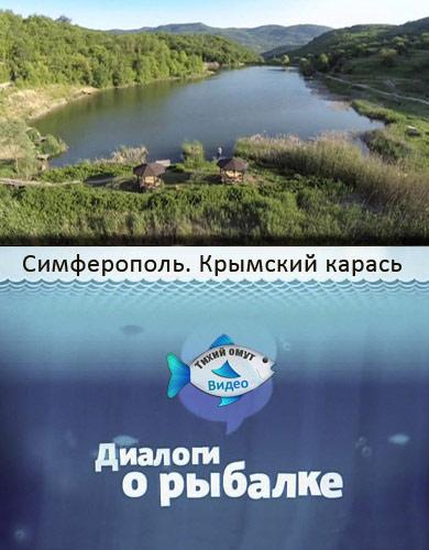 Диалоги о рыбалке: Симферополь. Крымский карась.