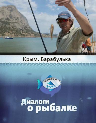 Это не диалоги о рыбалке новые серии 2018 года