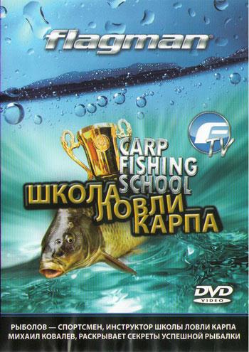 Carp fishing school. Школа ловли карпа