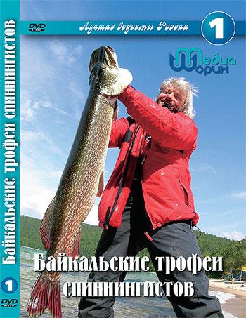 Байкальские трофеи спиннингистов