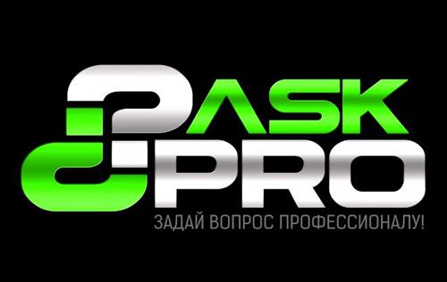 ASK PRO - Задай вопросы профессионалам!