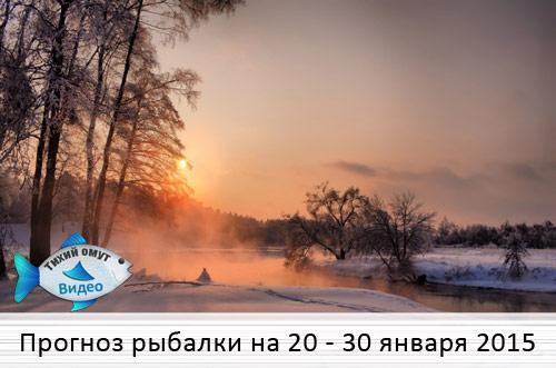 Прогноз рыбалки на 20 - 30 января 2015